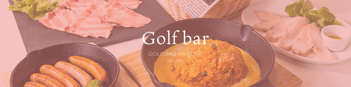 間とワイワイ、食事とゴルフが楽しめる場所