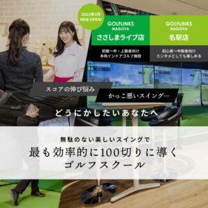 最も効率的に100切りに導くゴルフスクール